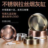 煙灰缸加厚不銹鋼煙灰缸煙碟網咖網吧廣告圓形煙灰缸禮品定制LOGO
