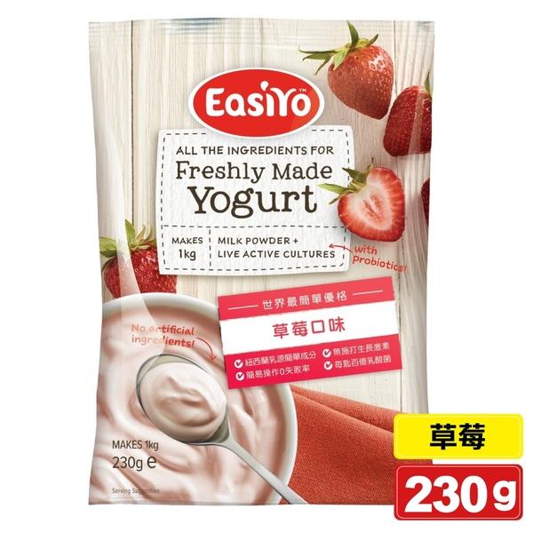 EasiYo 優格粉 (草莓) 230g/包 (紐西蘭原裝進口 每匙含百億乳酸菌) 專品藥局【2018014】