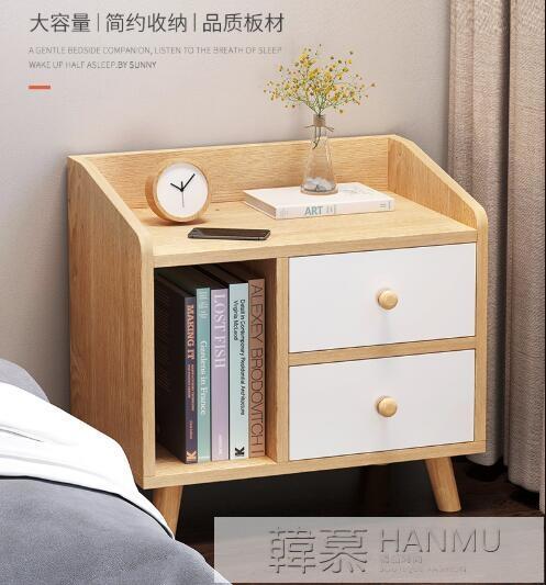 床頭櫃置物架簡約現代臥室收納小櫃子床邊儲物櫃北歐小型迷你簡易 女神購物節 YTL