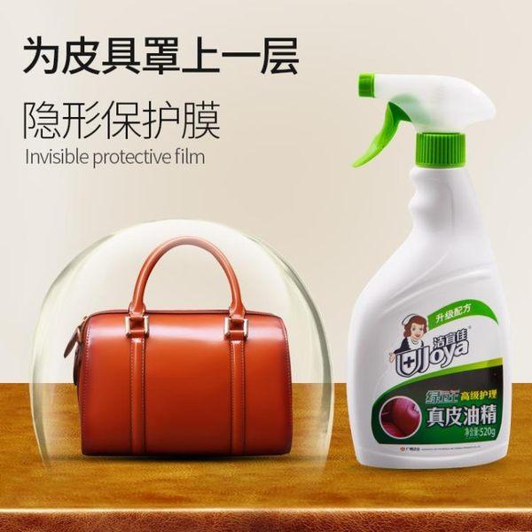 皮具清潔劑皮具護理液保養油擦真皮沙發LV皮包包皮衣皮鞋皮帶清洗劑強力去污皮包家用推薦
