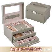 首飾盒抽屜式扇形飾品盒收納盒生日結婚禮物 魔法街
