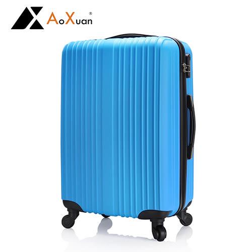 登機箱 行李箱 旅行箱 20吋 ABS硬殼耐壓抗撞 AoXuan 極簡風尚系列
