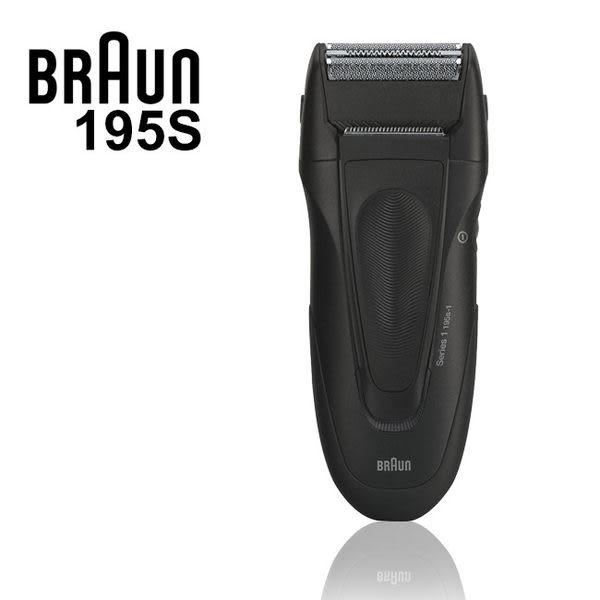 德國百靈BRAUN 1系列舒滑電鬍刀195s