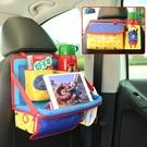 車用置物袋車載椅背餐台汽車座椅收納袋箱創意車內水杯架用品儲物