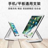 ipad小米蘋果平板電腦手機支架 金屬鋁合金 DA3781『毛菇小象』
