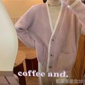 針織外套胖mm大碼上衣韓版寬鬆慵懶風毛衣外套女秋冬百搭V領外穿針織開衫 凱斯盾