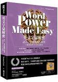 英文字彙解密:語言、事件與個人特質字源及衍生字完全記憶法