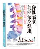 脊椎健康就能全身健康!:跟著體適能教練強化核心、端正脊椎,從此站更挺、坐更穩...