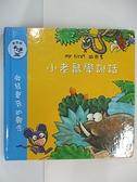 【書寶二手書T1/少年童書_BQR】小老鼠學說話_格林國際圖書有限公司企劃製作
