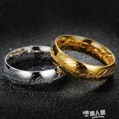 男士戒指鈦鋼韓版時尚情侶食指環王霸氣歐美個性潮流尾戒對戒  9號潮人館