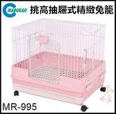 『寵喵樂旗艦店』【MR-995】日本Marukan挑高抽屜式兔籠天竺鼠籠小動物飼養籠(粉色)