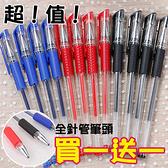 【買一送一】超好寫全針管原子筆 0.5mm 學生老師辦公團購(3色可選)