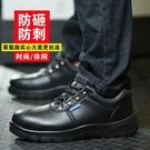 塔爾盾勞保鞋男士防砸防刺穿輕便防臭工地鋼包頭工作透氣安全春季 快速出貨