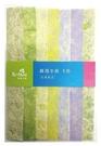 《享亮商城》P-024-14 麻落水紙 6色 中華筆莊