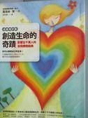 【書寶二手書T2/心靈成長_HKA】創造生命的奇蹟-自我療癒經典_露易絲.賀