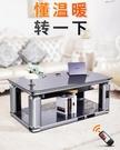 電暖茶幾升降電暖桌取暖桌家用長方形電爐子多功能烤火桌子取暖器 MKS快速出貨