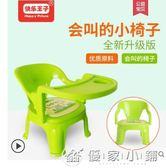 兒童餐椅叫叫椅帶餐盤寶寶吃飯桌靠背椅幼兒園小板凳塑料小凳子 YXS優家小鋪