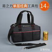 工具包  多功能維修工具加厚電工五金家電單肩收納袋   LY7951『美鞋公社』