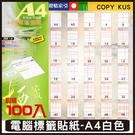 COPY KUS 電腦標籤貼紙 100張...