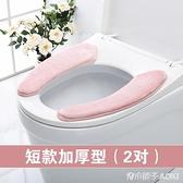 馬桶墊坐墊家用黏貼式防水圈墊子廁所可愛通用抗菌貼坐便器套  青木鋪子