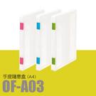 樹德 隨意盒(A4) OF-A03 (隨...