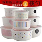 泡麵碗 碗家用陶瓷保鮮碗三件套微波爐飯盒密封學生泡面碗筷便當盒套裝 雙11購物節