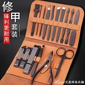指甲刀套裝家用修甲工具修腳刀修指甲挖耳勺指甲剪全套指甲鉗成人 快速出貨