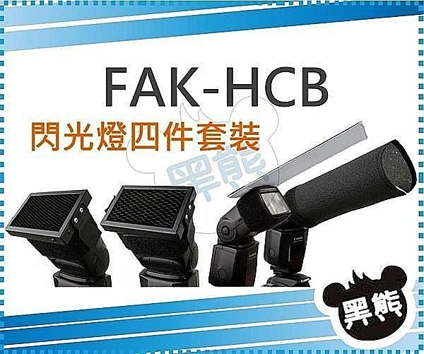 黑熊館 FAK-HCB 外接閃光燈 蜂巢四件創意組 閃光燈束光筒 Nkion Canon Sony 閃光燈蜂巢罩