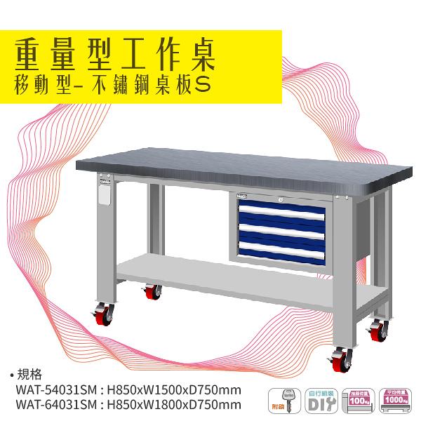 天鋼 WAS-54031SM (重量型工作桌) 移動型 不鏽鋼桌板 W1500