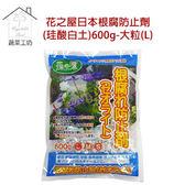 花之屋日本根腐防止劑(珪酸白土)600g原裝包大粒(L)