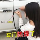 汽車門防撞條免粘貼防刮擦隱形保護貼條車子...