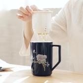 泡茶杯茶杯陶瓷過濾杯帶蓋 泡茶杯子家用杯 大容量辦公室會議水杯馬克杯 科技藝術館
