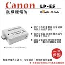 ROWA 樂華 FOR CANON LP-E5 LPE5電池 保固一年 450D 500D 1000D Kiss F X2 X3