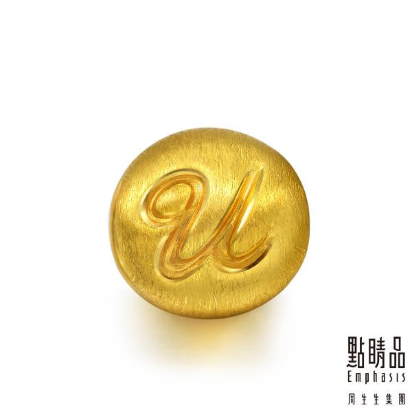 點睛品Charme系列 黃金串飾 (字母U)