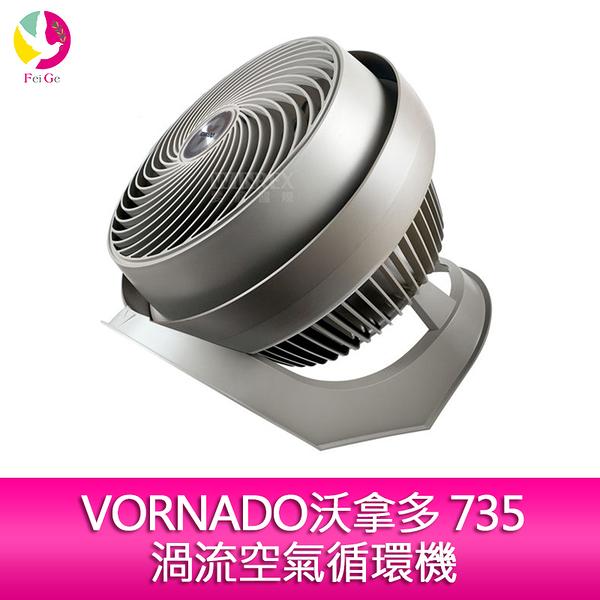 分期0利率 VORNADO沃拿多 735渦流空氣循環機-銀灰