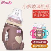 新生兒玻璃奶瓶 寬口徑玻璃奶瓶 嬰兒奶瓶 防摔防爆小熊防摔奶瓶【好康八五折搶購】