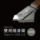 ROMA USB Type-C USB 3.0 雙用隨身碟 256G 快速傳輸 備份資料 快閃記憶體 高速讀寫 隨插即用 防水 防塵
