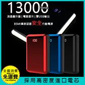 【HANG X17】2.1A 採用進口高密度電芯 13000 雙USB全面屏數顯 行動電源 移動電源 電源供應器