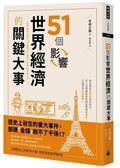 (二手書)51個影響世界經濟的關鍵大事