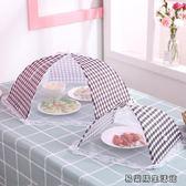 大號防蒼蠅飯桌蓋菜罩圓形折疊罩 易樂購生活館