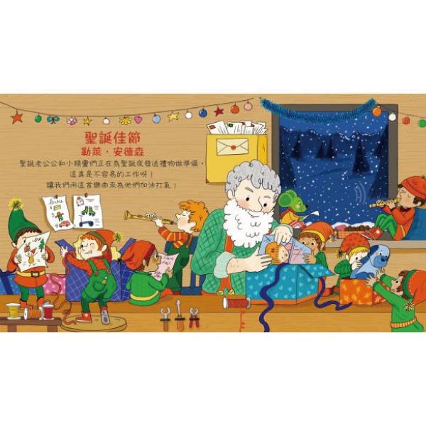 禾流文創 我的小小音樂世界-古典音樂陪我過聖誕 有聲書