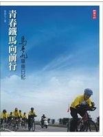 二手書博民逛書店 《青春鐵馬向前行-馬英九的台灣單車日記》 R2Y ISBN:9867237722│馬英九