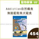 寵物家族-Addiction自然癮食 無穀藍鮭魚犬寵食454g