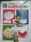 【書寶二手書T7/科學_XDN】小學生料理科學實驗