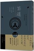 茶道:茶碗中的人心、哲思、日本美學(茶之書 新譯本)【城邦讀書花園】