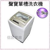 【新莊信源】7.5公斤SAMPO 聲寶單槽微電腦洗衣機ES-A08F(Q)--強化玻璃透明上蓋