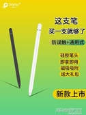 電容筆ipad觸控筆pencil平板腦air3手機通用防誤觸蘋果YXS 時尚教主