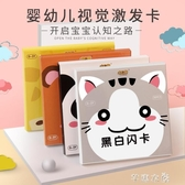 視覺卡黑白卡片嬰兒早教益智閃卡彩色新生追視覺激發寶寶玩具0-1歲3個月 芊惠衣屋