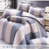 夢棉屋-台製40支紗純棉-加高30cm薄式加大雙人床包+薄式信封枕套+雙人薄式被套-英倫風情-藍