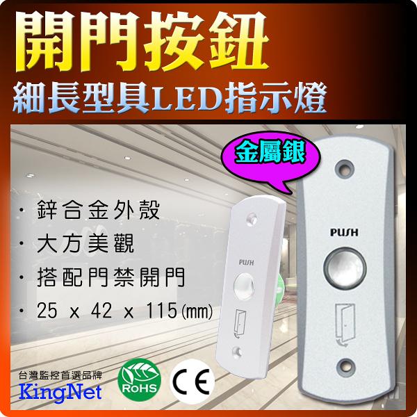 監視器 門禁 開門按鈕 開關按鈕 防盜 LED指示燈 金屬 耐用度高 歐姆龍微動開關 台灣安防